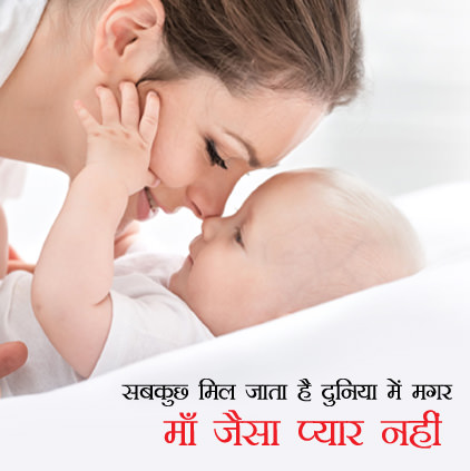 Mothers Day Images for Whatsapp (2)