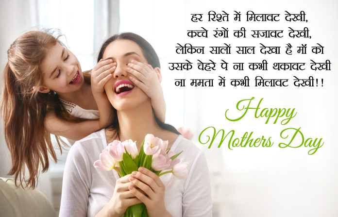 Mothers Day Images with Shayari