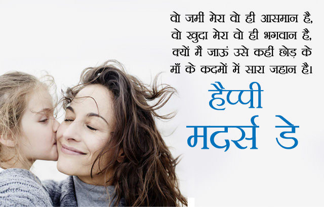 Mothers Day Shayari
