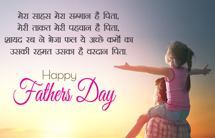 Happy Fathers Day Images Hd Quotes Shayari Wishes