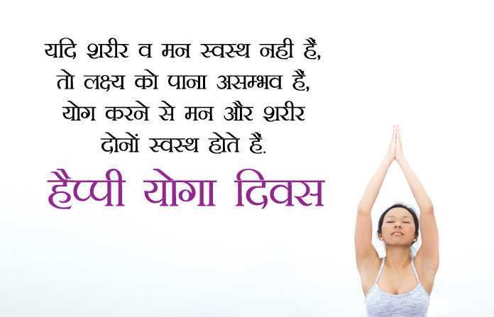 21 June Yoga Diwas Messages in Hindi