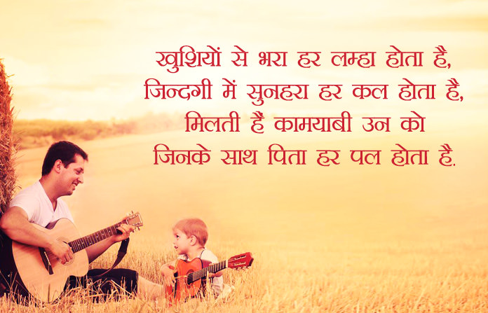 Beautiful Fathers Day Wishes in Hindi