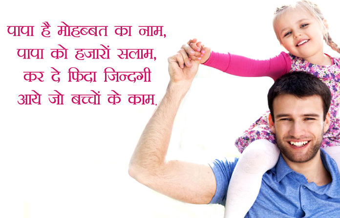 Beautiful Papa Shayari