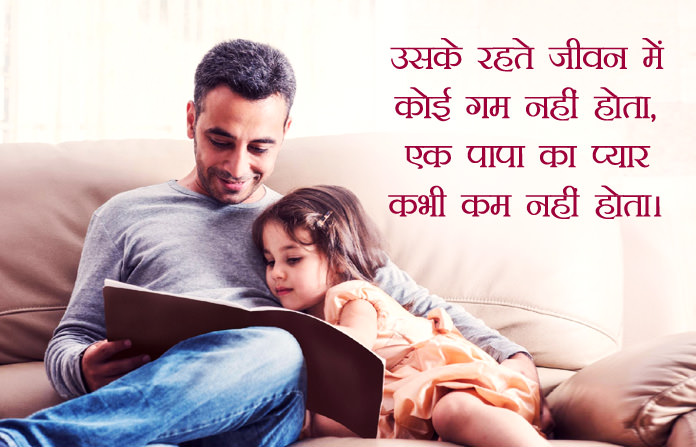 Best Fathers Day Whatsapp Images from Daughters
