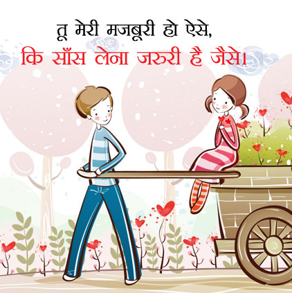 Cute Lines for Husband in Hindi DP