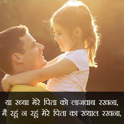 Emotional Fathers Day Love Status in Hindi