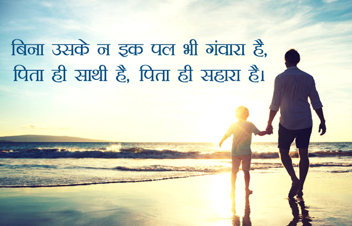 Father Status in Hindi