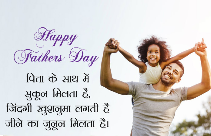 Happy Fathers Day Images in Hindi from Daughter & Son, Wishes Shayari