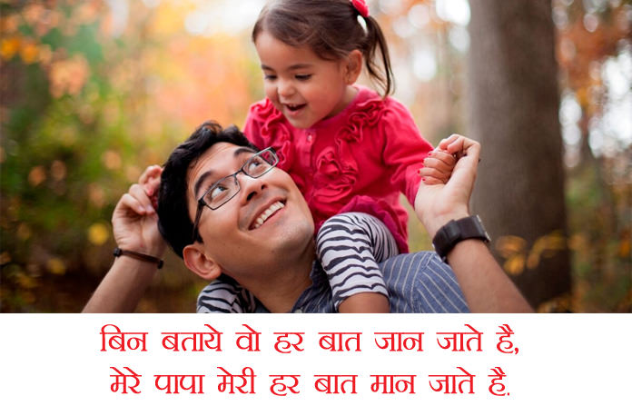 Happy Fathers Day Images in Hindi from Daughter & Son