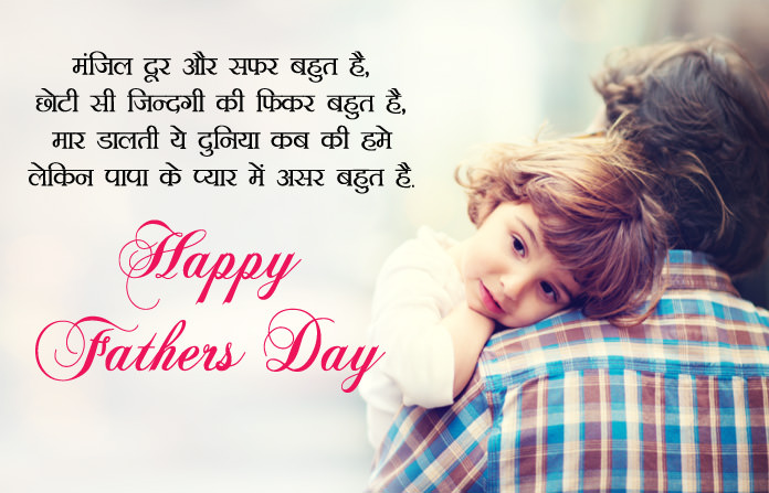 Fathers Day Images with Shayari from Daughter