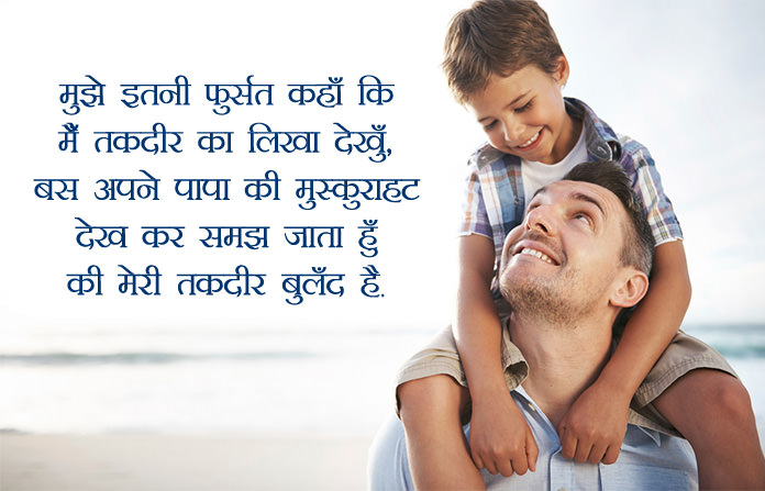 Fathers Day Images with Shayari from Son