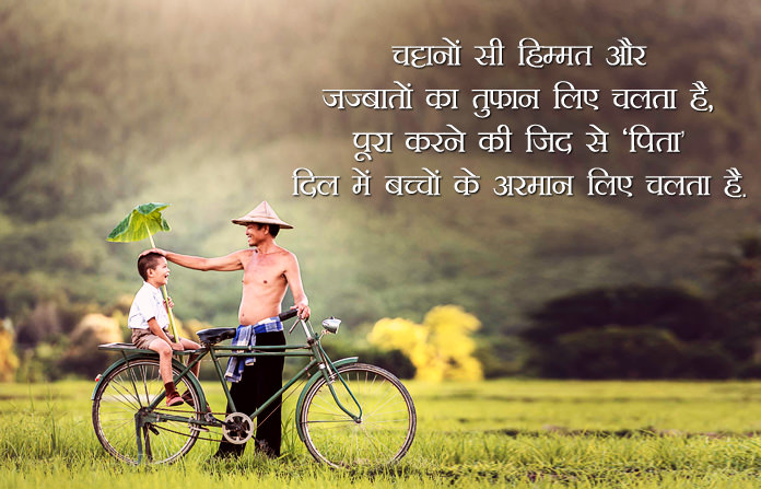 Happy Fathers Day Images In Hindi From Daughter Son