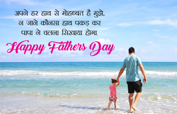 Fathers Day Shayari from Daughter