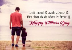 Fathers Day Status from Son in Hindi