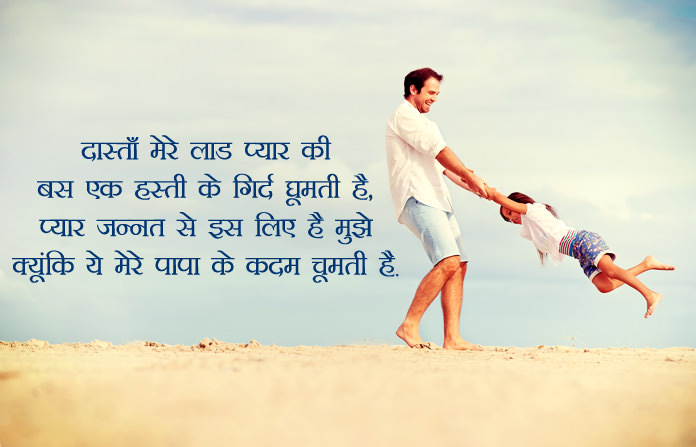 Fathers Day Whatsapp Images from Daughter