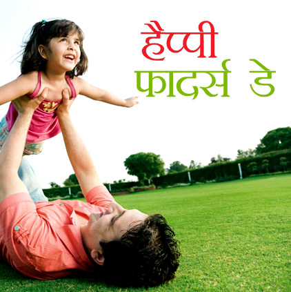 Fathers Day Wishes in Hindi