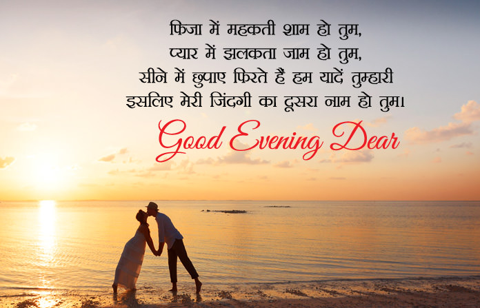 Good Evening Image with Love Shayari