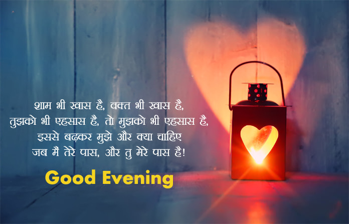 Good Evening Image with Shayari