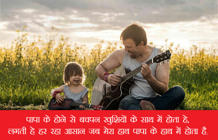 HD Fathers Day Images in Hindi from Son