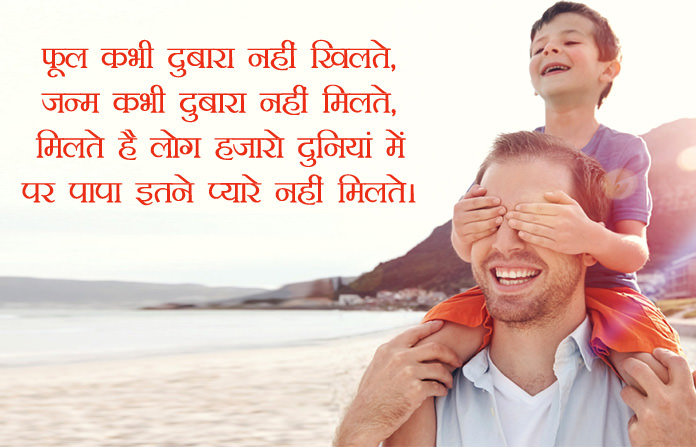 HD Hindi Father Shayari Photos