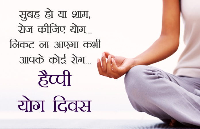 Happy Yoga Day Images for Whatsapp in Hindi