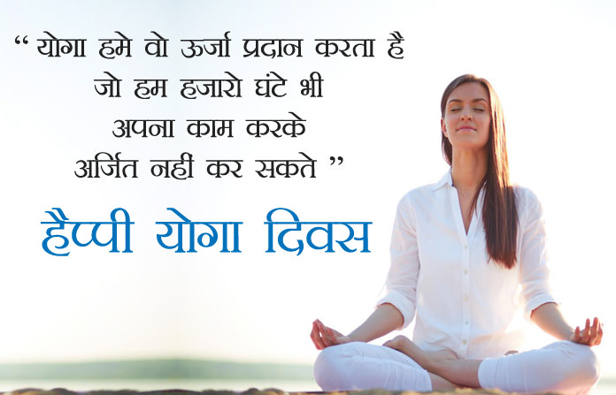 Happy Yoga Day Images in Hindi
