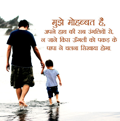 Heart Touching Fathers Day Messages