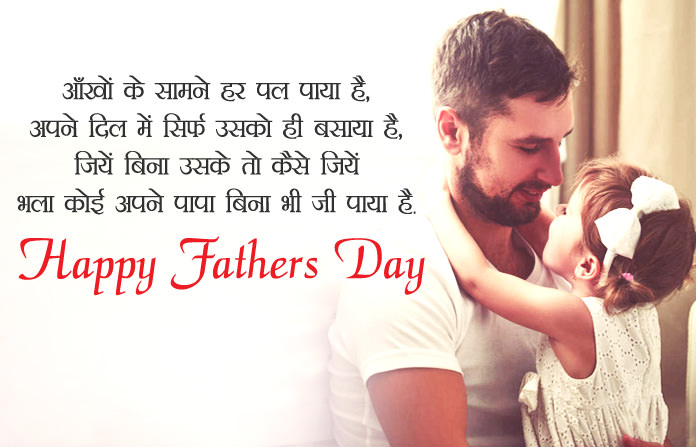 Heart Touching Lines on Father in Hindi