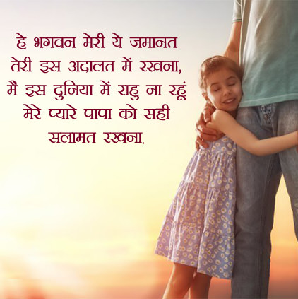 Hindi Lines for Dad from Daughter