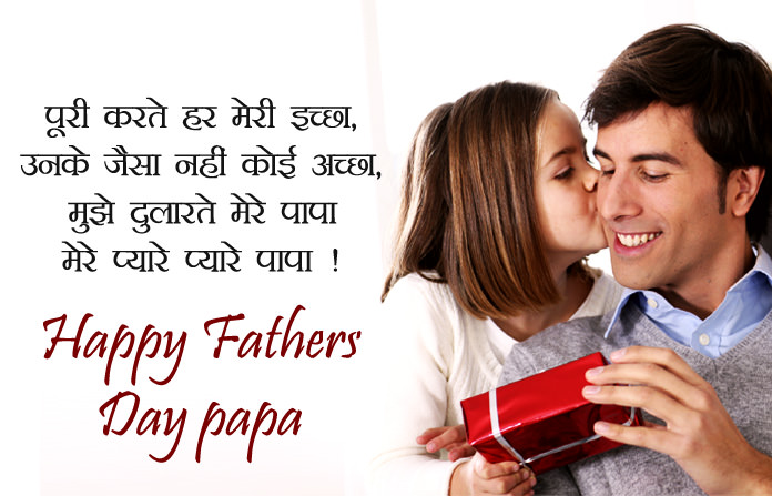 Hindi Papa SMS from Daughter on Father Day