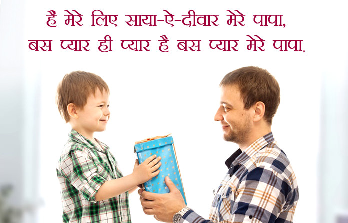 Papa Love Status in Hindi