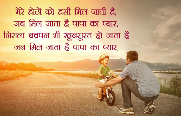 Papa Messages in Hindi