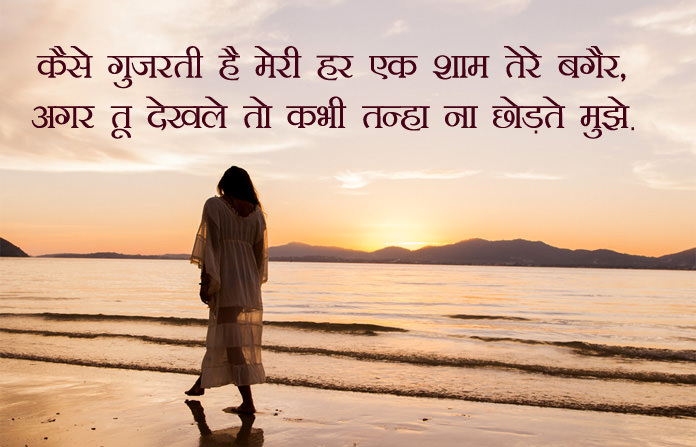 Sad Good Evening Image in Hindi