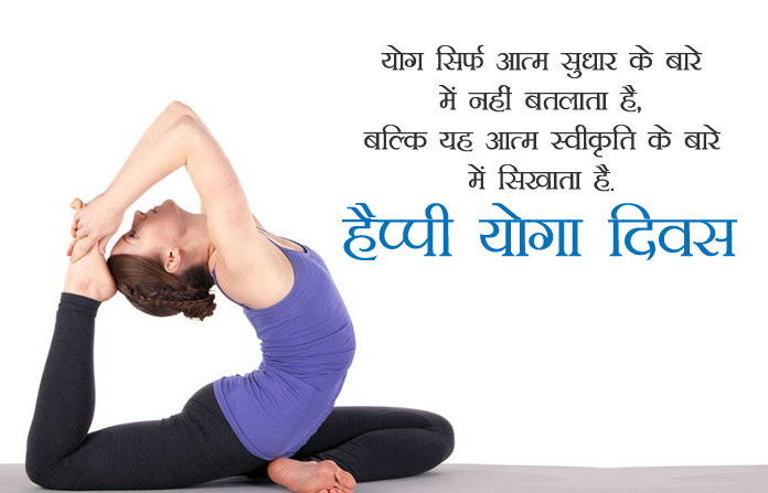 Yoga Lines in Hindi
