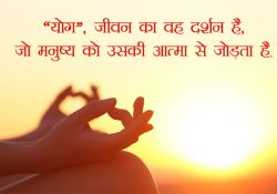 Yoga Messages in Hindi