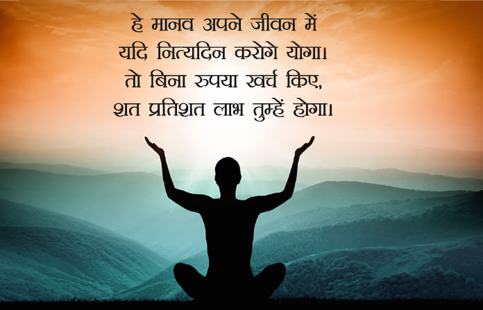 Yoga Photos with Hindi Thoughts Msg