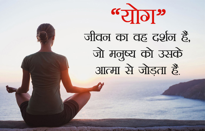 Yoga Quotes in Hindi