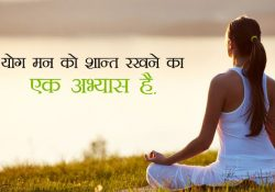 Yoga Slogan in Hindi