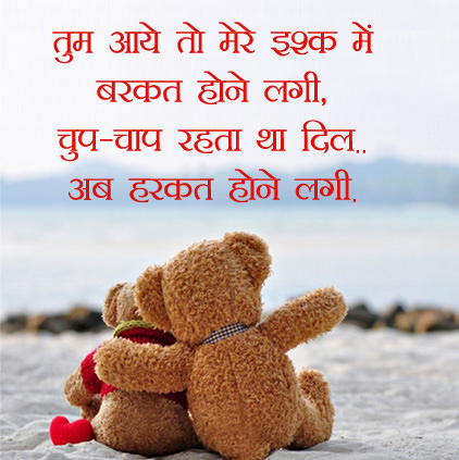 Cute Lines on Love in Hindi