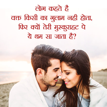 Love Quotes in Hindi DP