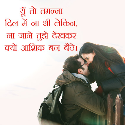 Love Shayari for Whatsapp Profile DP