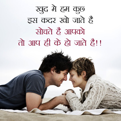 Love Status in Hindi for Whatsapp DP