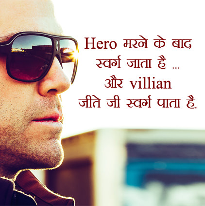 Status on Hero and Villain in Hindi
