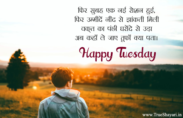 Happy Tuesday Gud Mrng Image