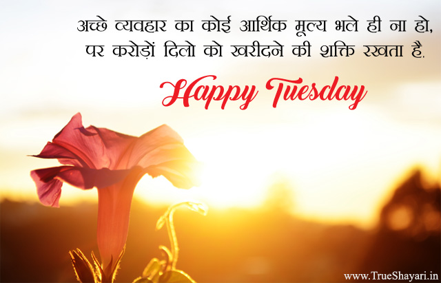 Happy Tuesday Images In Hindi शभ मगलवर फट