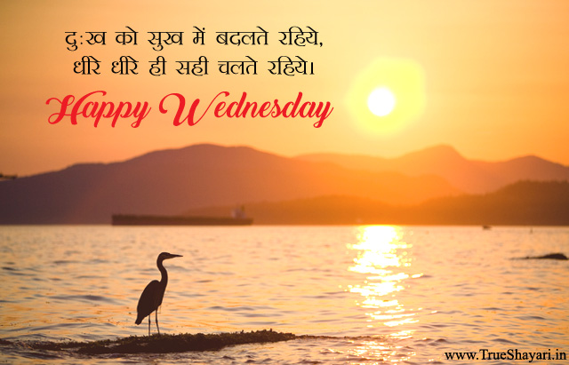 Wednesday Good Morning Quotes Image