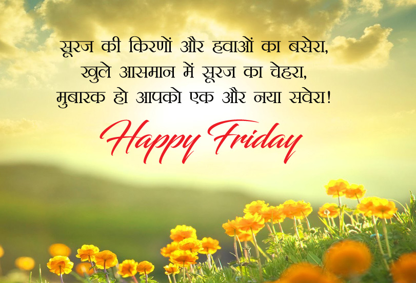 Happy Friday Images in Hindi, शुभ शुक्रवार