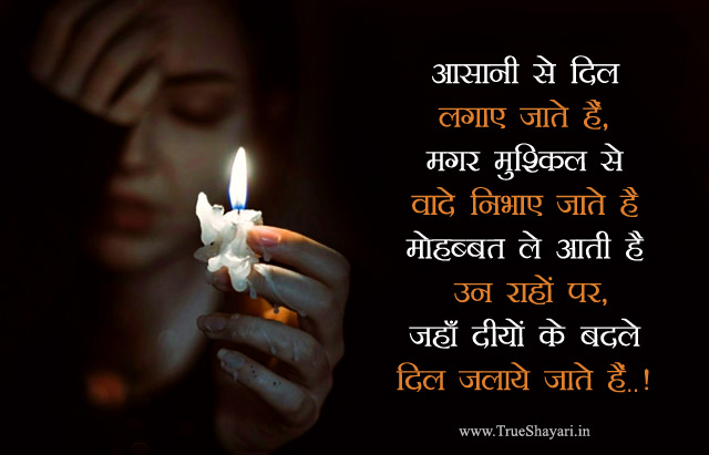 Sad Love Diwali Shayari for GF BF
