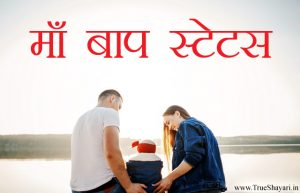 2 Line Maa Baap Status | I Love My Parents Quotes in Hindi | माँ