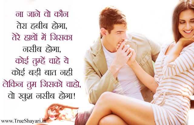 Beautiful Love Shayari with Images